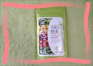 美味しい酵素01.JPG